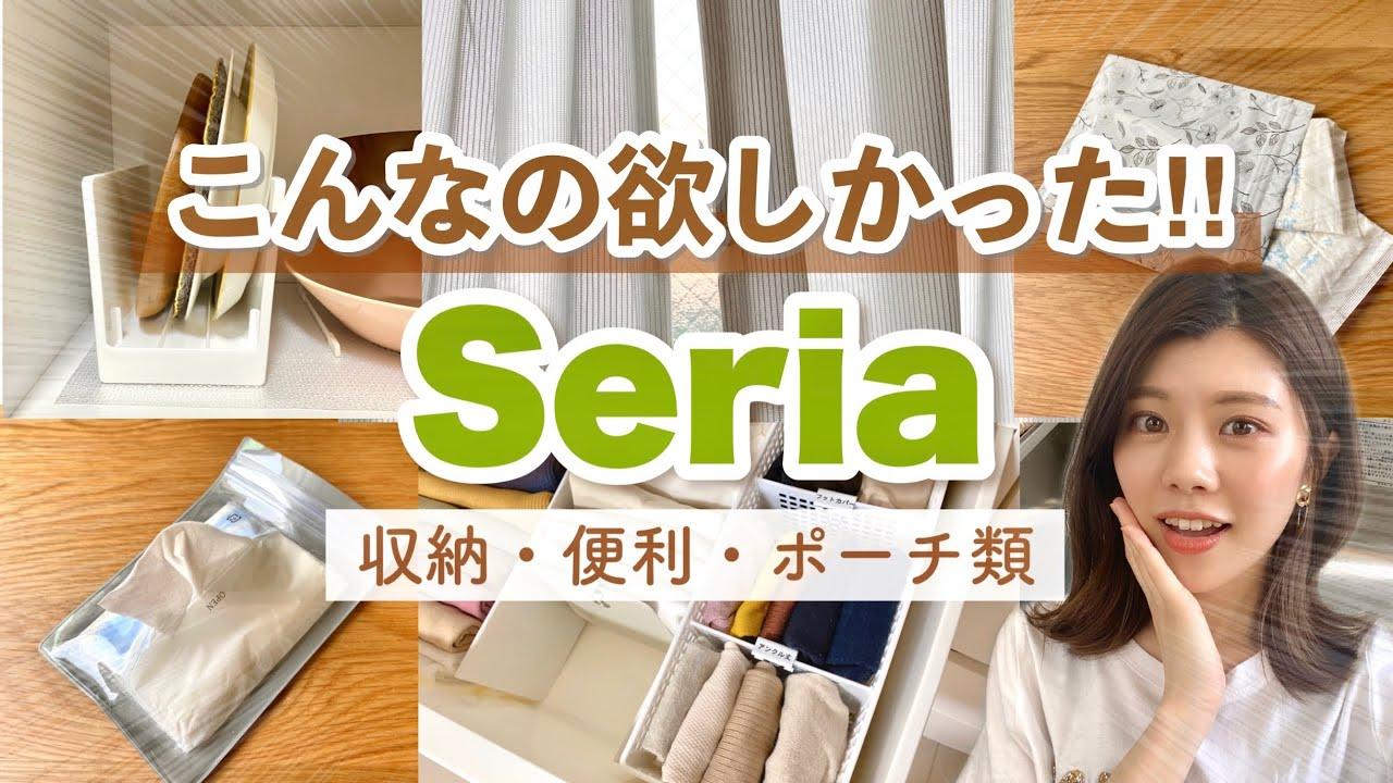 【セリア購入品】今までなかった新商品も!収納・ポーチ類などあると【助かる便利グッズ】