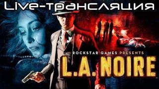 Live-трансляции. L.A. Noire - попытаться не уснуть в ночи(Очередной стрим для полуночников. Мы шли по следу преступника в ПК-версии L.A. Noire, но постарались не добратьс..., 2011-11-29T10:49:55.000Z)