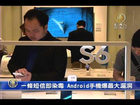 【新唐人/NTD】簡訊就能駭!Android手機爆資安漏洞|駭客|Android|漏洞|