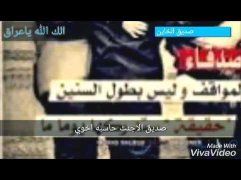 قصيده عن صديق الخاين حزينه Youtube