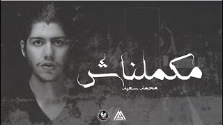 Mohammed Saeed - Makmelnash | محمد سعيد - مكملناش ( Official Lyrics Video )