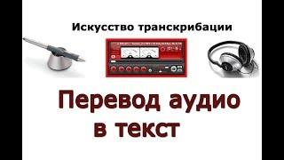 Транскрибация аудио в текст / Заработать на транскрибации