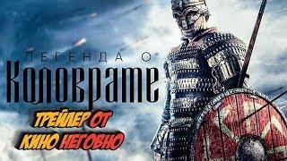 Русский трейлер - Легенда о Коловрате