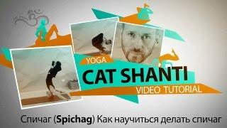 7 Урок - Спичаг (Spichag) | Как научиться делать спичаг (обучение) | Силовая стойка на руках