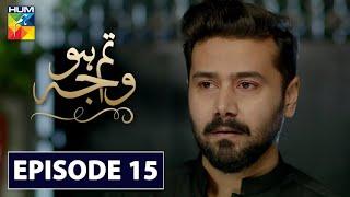 Tum Ho Wajah Episode 15 | English Subtitles | HUM TV Drama 10 August 2020
