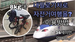 기차로 자전거여행을?!…