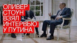 Оливер Стоун взял интервью уПутина обУкраине