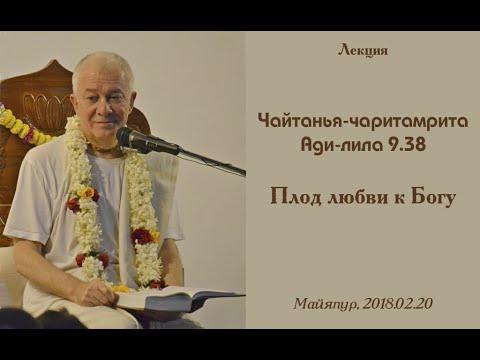 Чайтанья Чаритамрита Ади 9.38 - Чайтанья Чандра Чаран прабху