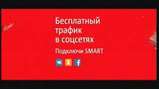 Реклама МТС: Мария Горбань и Дмитрий Нагиев в рекламе тарифа SMART