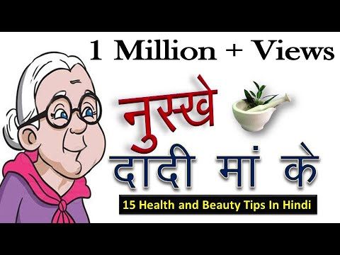 15 Health And Beauty Tips | Dadi Maa Ke Nuskhe | Part- #03 | Swasthya Aur Saundarya