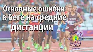 Основные ошибки в беге на средние дистанции