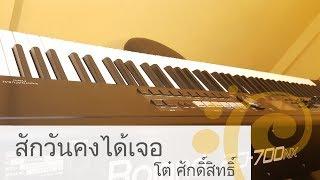 สักวันคงได้เจอ - โต๋ ศักดิ์สิทธิ์ (Piano cover) by Bellpianopop ^^