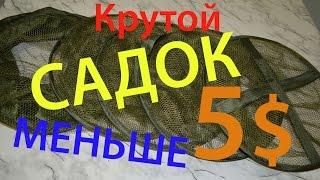 видео Садок спортивный дл. 200см, со стойкой