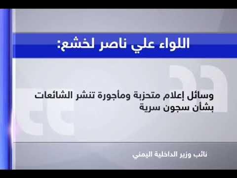 مزاعم السجون السرية في جنوب اليمن
