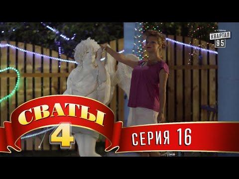 Сваты 4 (4-й сезон, 16-я серия) комедия для всей семьи - Ruslar.Biz