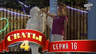 Сваты 4 (4-й сезон, 16-я серия) комедия для всей семьи