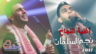 اغنية النجاح نجم السلمان