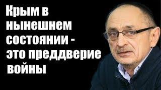 Александр Морозов: Крым в нынешнем состоянии - это преддверие войны