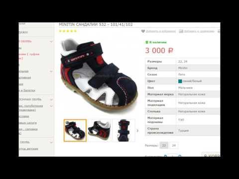 Каталог детской обуви