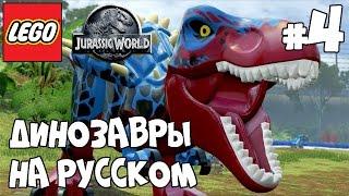 🐲 ЛЕГО ДИНОЗАВРЫ Мультик ИГРА LEGO Jurassic World на русском - 4 Серия / LEGO Jurassic World