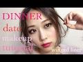 dinner date makeup tutorial/ディナーデートメイク/yurika の動画、YouTube動画。