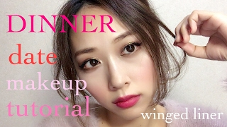 dinner date makeup tutorial/ディナーデートメイク/yurika
