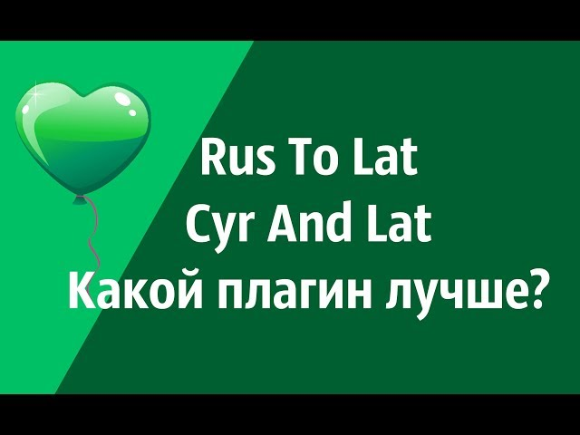 Rus To Lat.  Cyr And Lat. Какой плагин лучше?