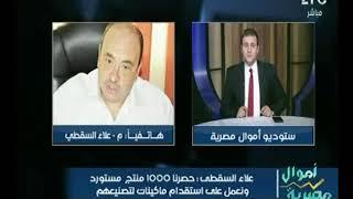 حصري .. علاء السقطي : حصرنا 1000 منتج مستورد ونعمل  علي استقدام ماكينات لتصنيعهم