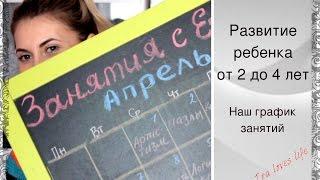 Развитие ребенка от 2 до 4 лет - наше расписание занятий ♥ИРА ДЕТСКАЯ♥