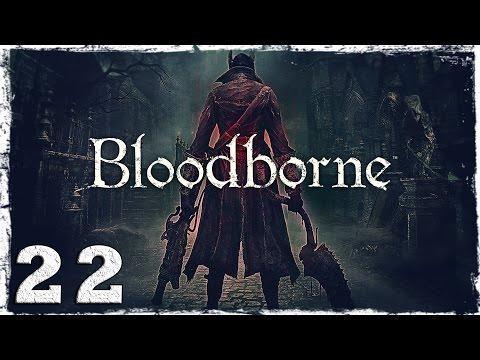 Смотреть прохождение игры [PS4] Bloodborne. #22: Источник сна.