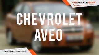 ГБО на Chevrolet Aveo 1.5 86HP-ГБО STAG. Газ на Chevrolet Aveo (ГБО 4 поколения Харьков)