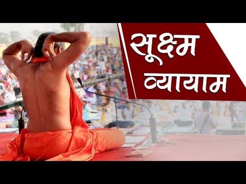 Sukshma Vyayama Yoga for Whole Body Exercise | Swami Ramdev