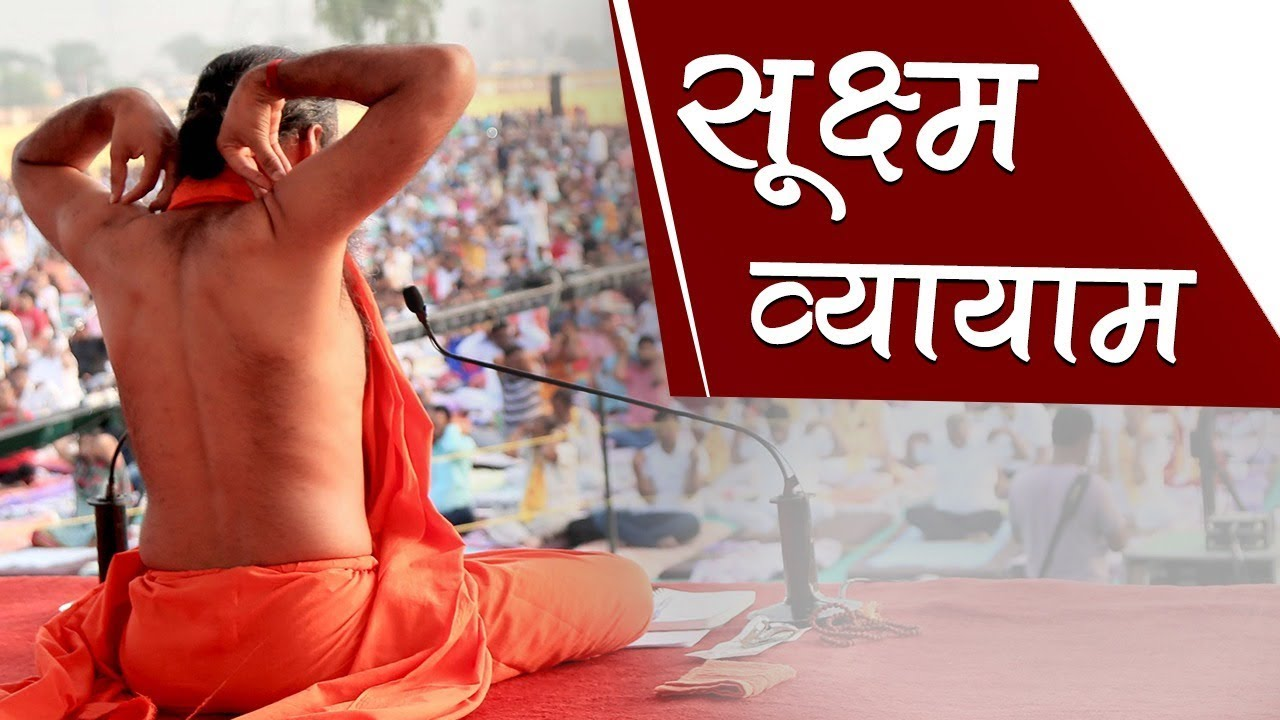 Download Sukshma Vyayama Yoga for Whole Body Exercise   Swami Ramdev