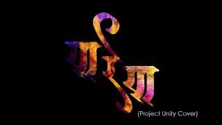 Ya Re Ya (Project Unity Cover) 2018 ll  Swarastra The Band