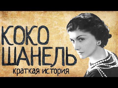 Про Коко Шанель (Краткая история)
