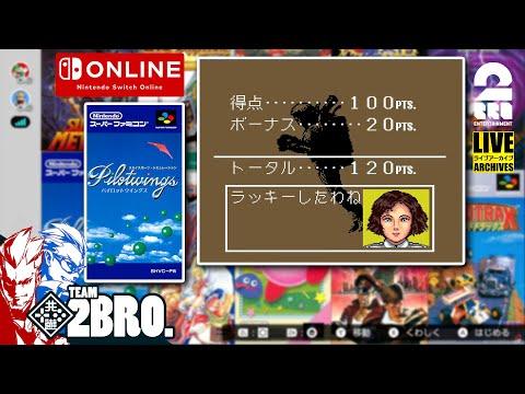 【Nintendo Switch Online】弟者,兄者の「パイロットウイングス」【2BRO.】
