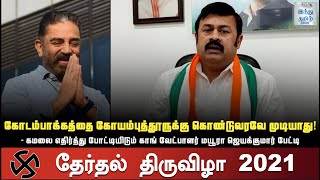 this-in-not-a-nadigar-sangam-election-covai-south-congress-candidate-mayura-jayakumar-interview