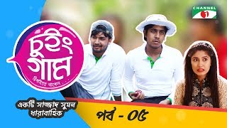 Chewing Gum, E05, Bangla Natok 2017, Directed By Sajjad Sumon
