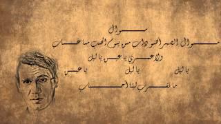 Abdel Halim Hafez Ala Hesb Wedad - Vdeo Lyrics - عبد الحليم حافظ - على حسب وداد قلبي