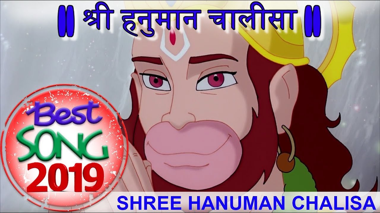 hanuman chalisa super fast animated most beautiful and powerful with lyrics  new version 2019 amazing