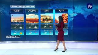 النشرة الجوية الأردنية من رؤيا 17-11-2019 | Jordan Weather