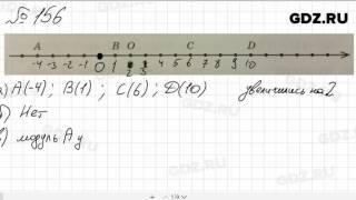 № 156 - Математика 6 класс Зубарева