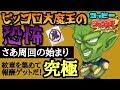 【ジャンプチ】究極のピッコロ大魔王を初見で撃破!【攻略】【初見】#226
