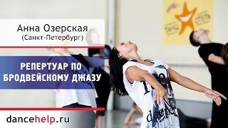Репертуар по бродвейскому джазу. Анна Озерская, Санкт-Петербург