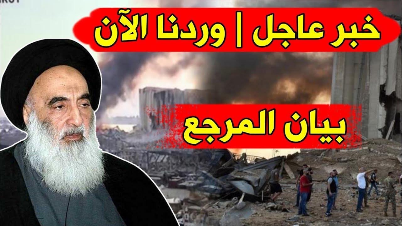 عاجل🔥شاهد ماذا قال السيد السيستاني عن انفجار لبنان 😱