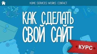 Как легко сделать свой сайт самому и бесплатно(Вот хостинг: http://pandaurl.ru/99 Первые свои деньги в Интернете я заработал именно на сайтах. И хотя тема эта доволь..., 2016-07-04T09:33:16.000Z)
