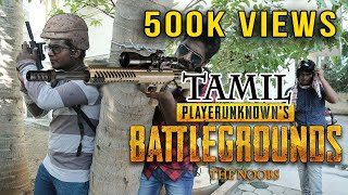 Pubg Tamil funny moment in real life |  pubg parithabangal Episode 1