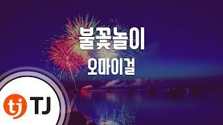 [TJ노래방] 불꽃놀이(Remember Me) - 오마이걸(OH MY GIRL) / TJ Karaoke
