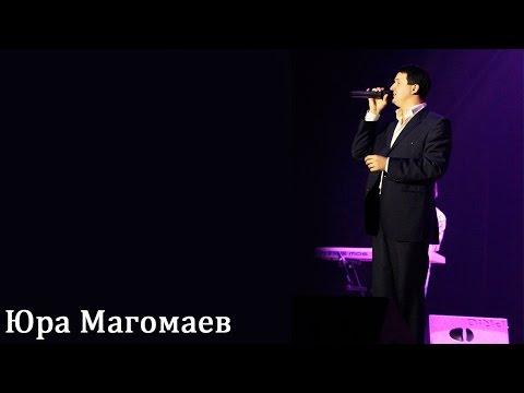 Юра Магомаев - Не простить и не проститься ,,памяти Кати Огонек'' - послушать онлайн и скачать mp3 на максимальной скорости