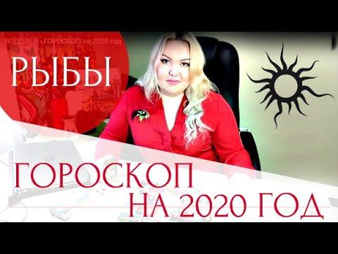 РЫБЫ - ГОРОСКОП на 2020 год